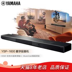 Yamaha/雅马哈 YSP-1600 回音壁电视音响数字投音机 5.1家庭影院