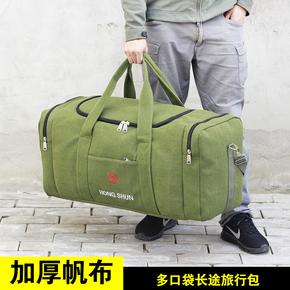 加厚帆布超大容量长途手提行李包男单肩旅行袋旅游民工折叠衣服包