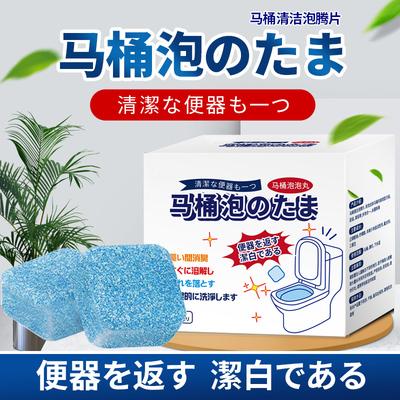 马桶泡泡丸泡腾片厕所清洁剂洁厕灵宝强力除臭去异味去污除垢神器
