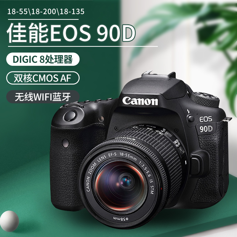 Canon EOS 90d [18-55 / 18-200 / 18-135] high definition tourism professional digital camera