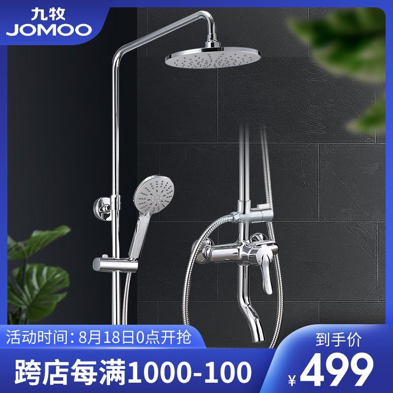 九牧卫浴淋浴花洒套装可升降淋浴器多功能莲蓬喷头 升降花洒36453