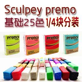 美国进口Sculpey Premo专业软陶泥1/4分装小块体验基础26色自选