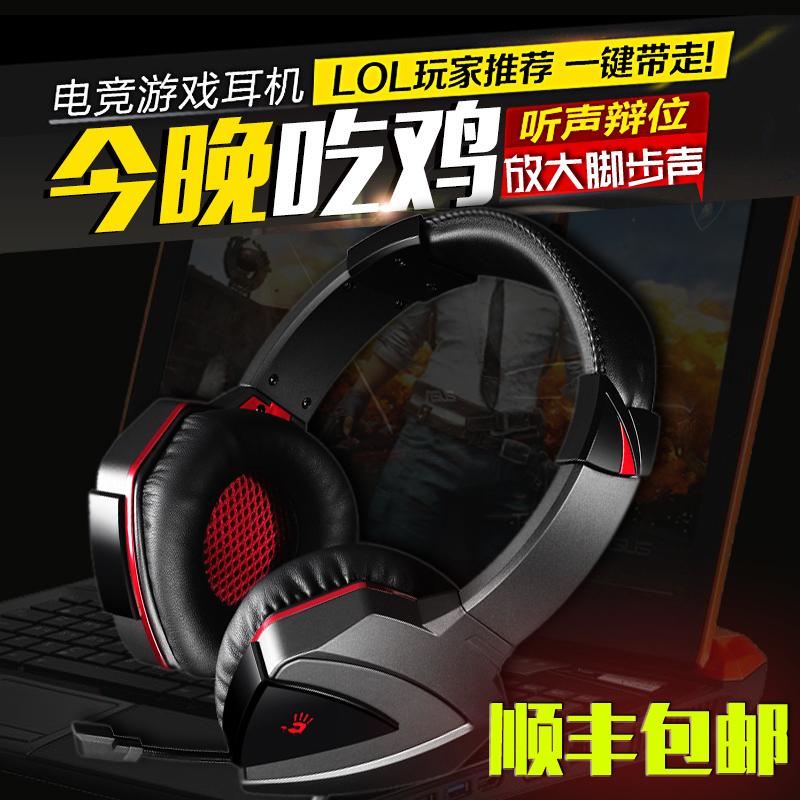 双飞燕血手幽灵电脑吃鸡耳机7.1声道头戴式电竞耳麦绝地求生游戏听声辩位专用带独立声卡USB有线G501