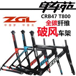 神鹰 ZGL 中国龙 T800碳纤维超轻破风气动公路车车架CRB47 超TCR