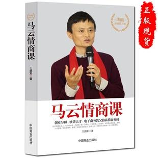 正版马云情商课情商高就是会说话别输在不会表达上成功励志书籍