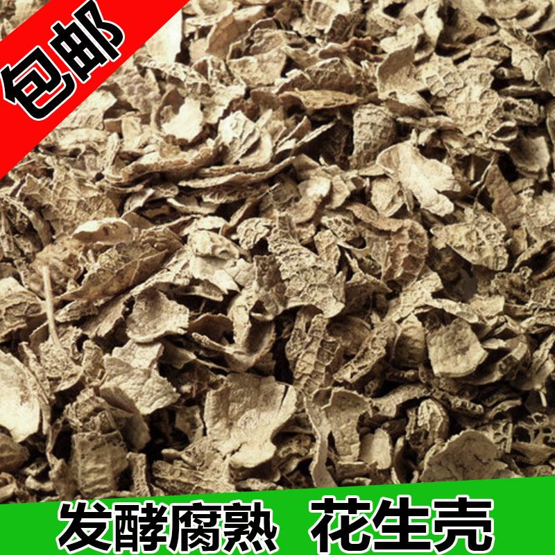 花生壳发酵腐熟君子兰花植料专用种植土石斛有机质营养土花肥料干