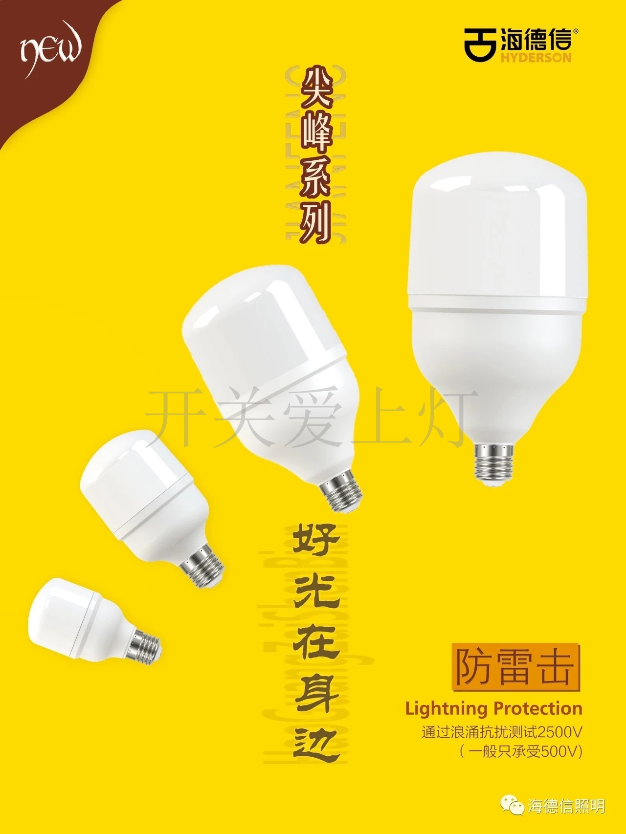 Haidexin LED lighting energy-saving bulb has no blue light hazard and lightning protection. There is a large power excess E27 in the household plant