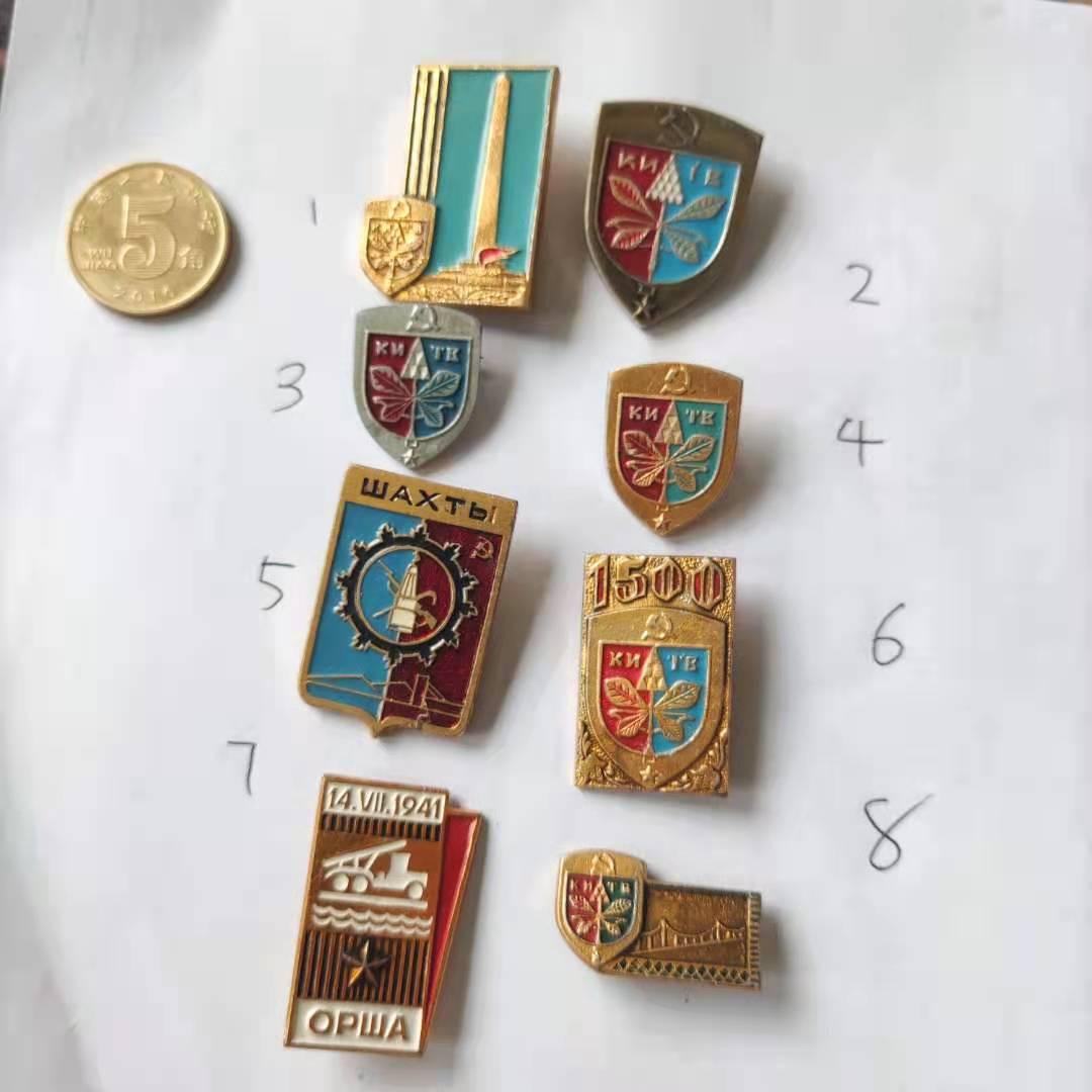 Памятные значки Артикул 643457446637