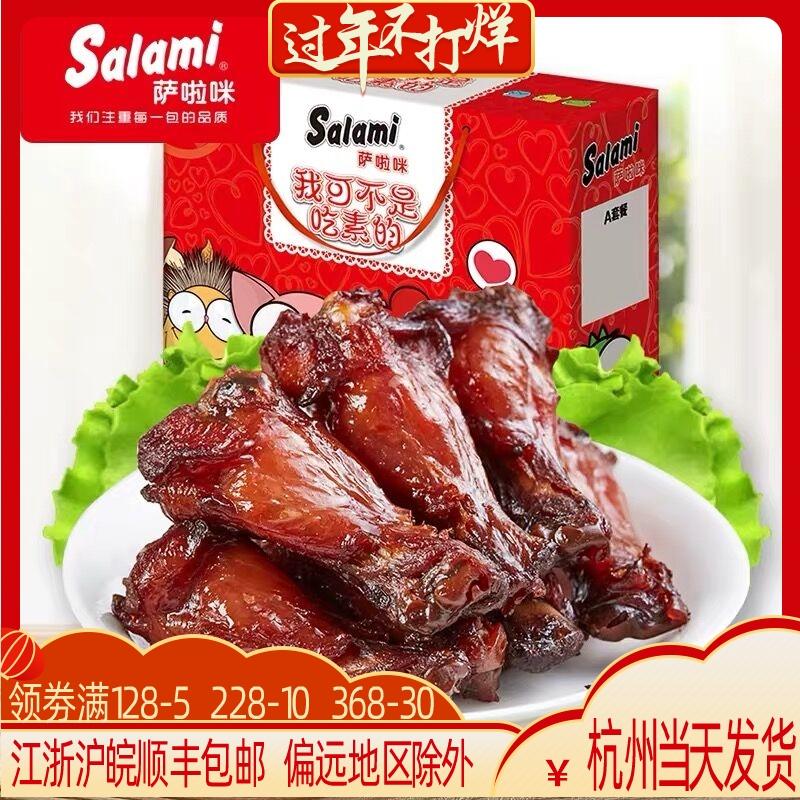 萨啦咪salami萨拉咪啃德佬烤制小鸡腿礼盒装 30包*28克 温州风味