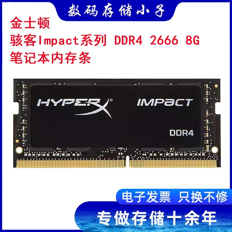 Kingston/金士顿骇客神条Impact系列 DDR4 2666 8GB 笔记本内存条