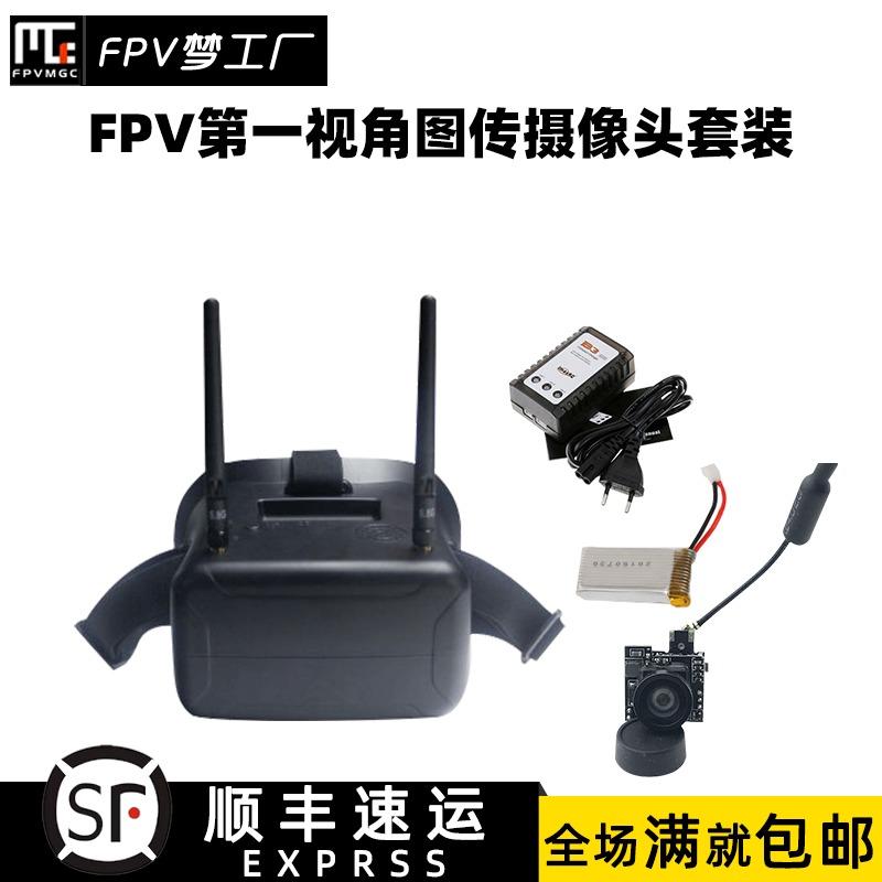 (用3元券)FPV梦工厂 FPV第一视角 vr眼镜 图传 摄像头 车 模 船模 FPV套装