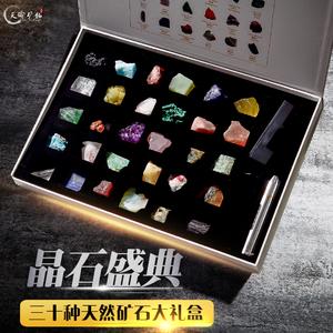 30种天然水晶矿石标本原石宝石礼盒