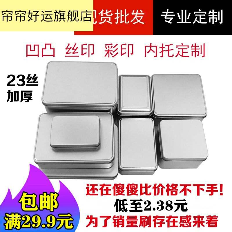 铁盒 定制现货磨砂喜糖盒方形迷你礼盒收纳盒饼干盒子茶叶罐小号