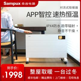 桑普取暖器电暖器家用浴室节能电采暖器壁挂对流式电暖气片变频图片