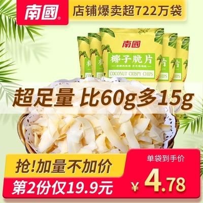 南国 海南特产香脆椰子片干脆片75gx5袋烤椰肉片零食小吃休闲食品