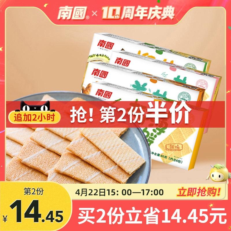 南国食品海南特产休闲零食薄脆饼干椰香薄饼80gX4盒早餐代餐