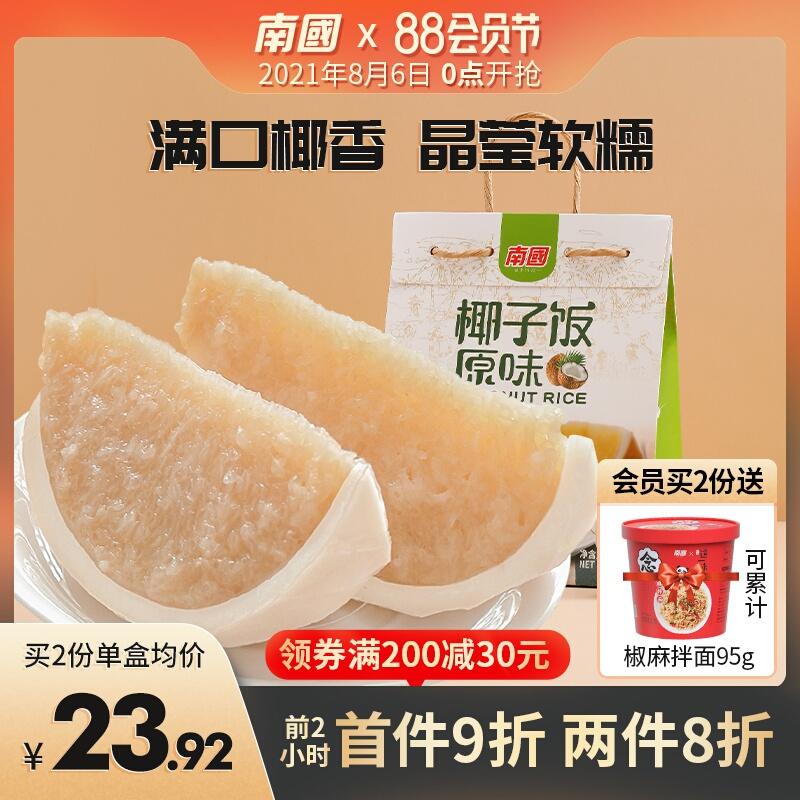 海南特产南国食品海南土特产椰子饭538g方便米饭糯米农家特色小吃