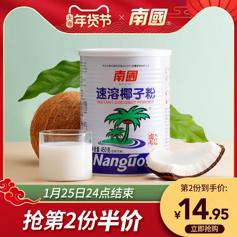 海南特产 南国食品速溶椰子粉450g 代餐早餐椰奶椰汁粉椰子粉冲饮