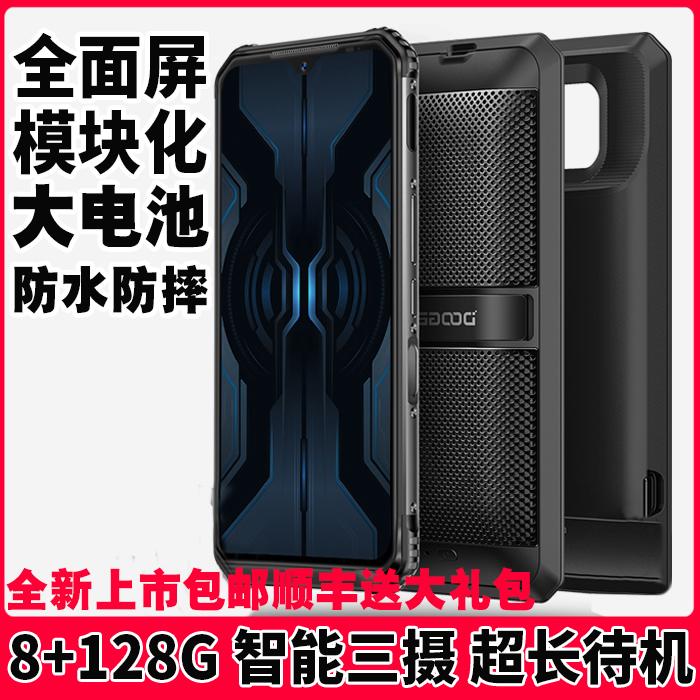 道格doogee S95pro三防智能手机军工正品4G全网通8G+256G防水防摔