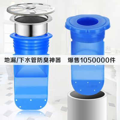 防臭器圆形硅胶内芯卫生间盖地漏