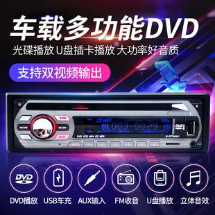 汽車CD/DVD音響主機12V24V貨車藍牙MP3音樂播放器插卡車載收音機