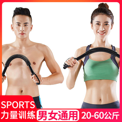20/30/40/50kg 60 kg training chest muscles arm muscles arm strength device grip bar tensile device home fitness equipment