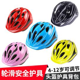 儿童轮滑头盔滑冰旱冰溜冰鞋滑板自行车骑行大小可调节运动安全帽