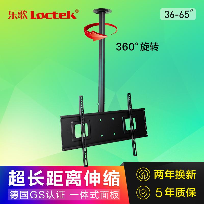 Loctek музыка песня 32-50 - дюймовый телевизор вешать полка протяжение вращение стойка жидкий кристалл плоские электрический внимание потолок полка 1.5 метр