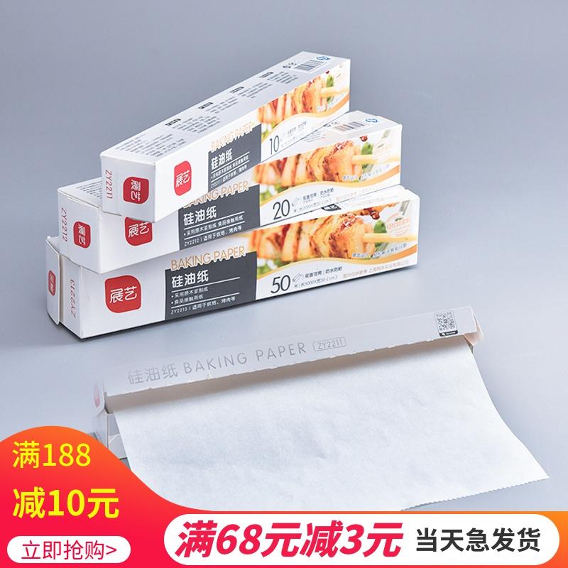 展艺硅油纸烤箱家用食品级婴儿蛋糕烤肉烧烤油炸防沾厨房烘焙油纸
