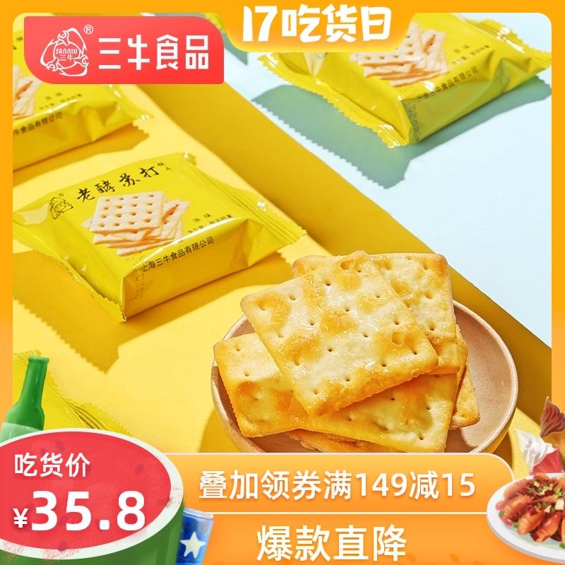 上海三牛老酵苏打原味小葱味早餐饼