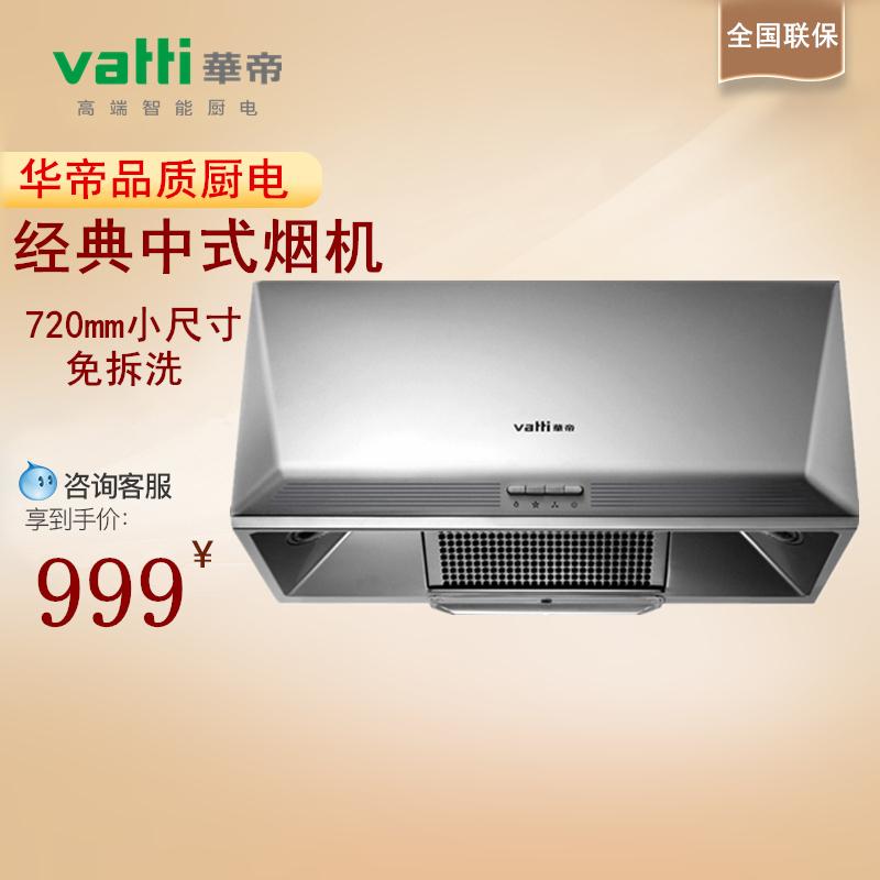 Vatti/�A帝 CXW-200-i11006抽油���C家用�吸式中式老式吸油���C