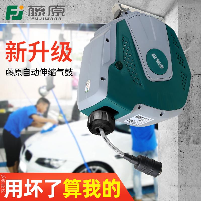 藤原气鼓自动伸缩卷管器伸缩悬挂式15米气管回收器汽修气动工具