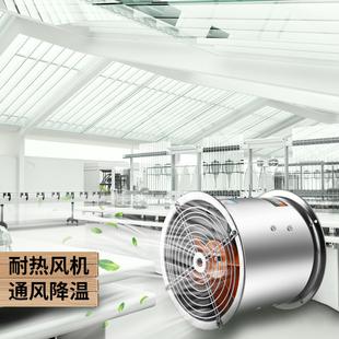 藤原耐高温风机220v轴流离心风机380v不锈钢管道工业排烟厨房低噪