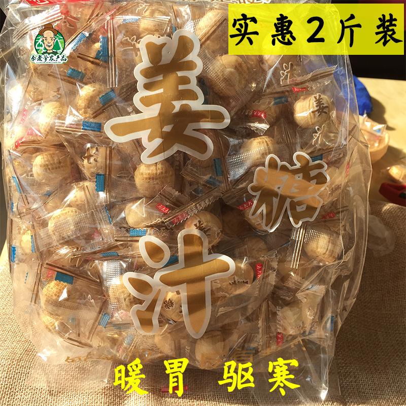 芝麻姜糖汁 姜片 糖姜片生姜糖暖胃 �寒 姜茶硬糖果老姜糖2斤�b