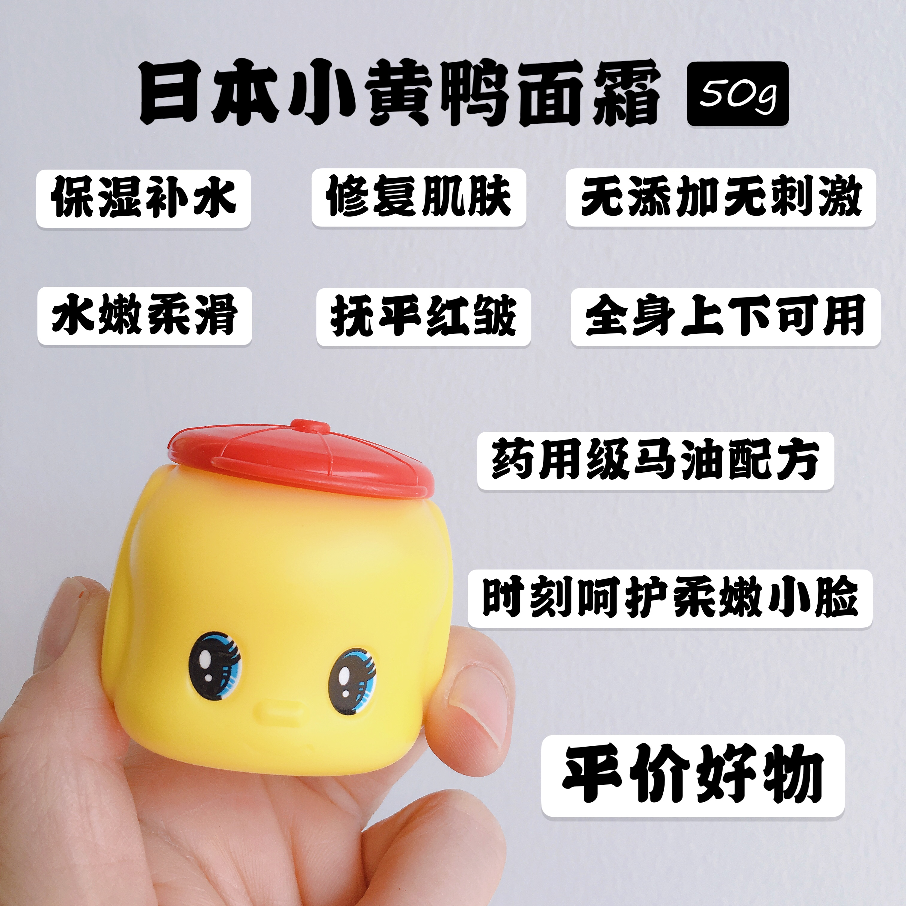 FUEKI blessing but small yellow duck, infant horse oil cream to replenishment, to blush and moisturize natural 50g native Japan.