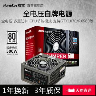 航嘉电源额定500W全电压白牌台式电脑主机箱电源ATX静音Jumper500