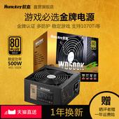 航嘉WD500K金牌电源500W 静音节能台式机电脑主机箱电源 全电压