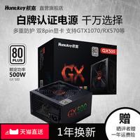 航嘉GX500电源额定500W白牌静音节能宽幅台式机电脑主机箱电源