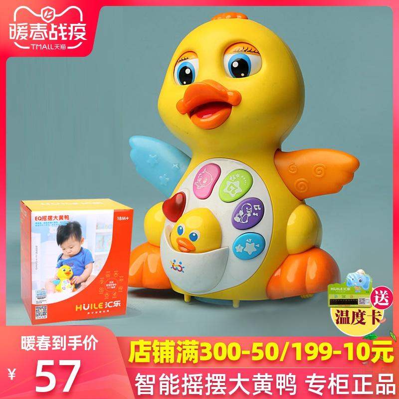 汇乐摇摆小黄鸭电动会走路说话唱歌的儿童婴儿宝宝玩具0-1-2-3岁