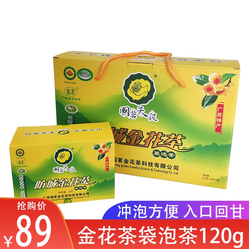 广西防城港特产喜茗金花茶叶绿茶