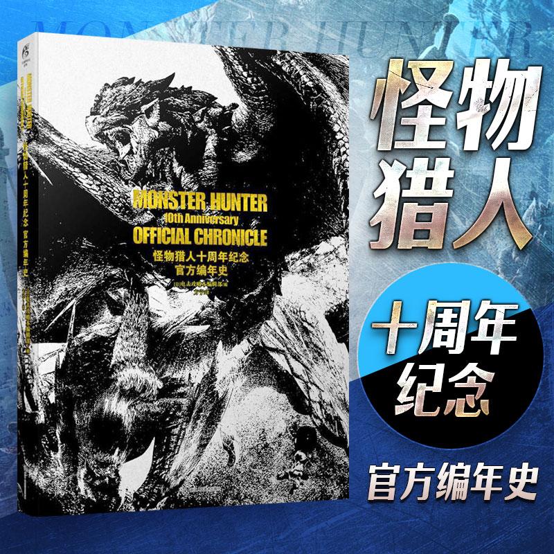 【正版】怪物猎人十周年纪念 官方编年史 中文版 画集设定集monster hun需要用券