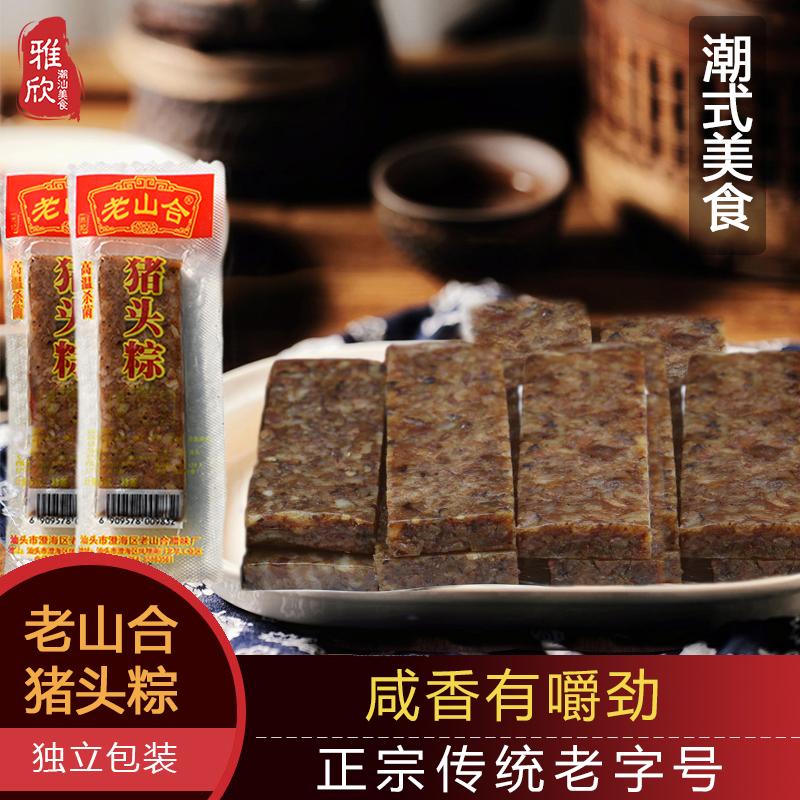 广东潮汕特产老山合猪头粽脯干货腊味办公室零食网红 猪肉粽包邮