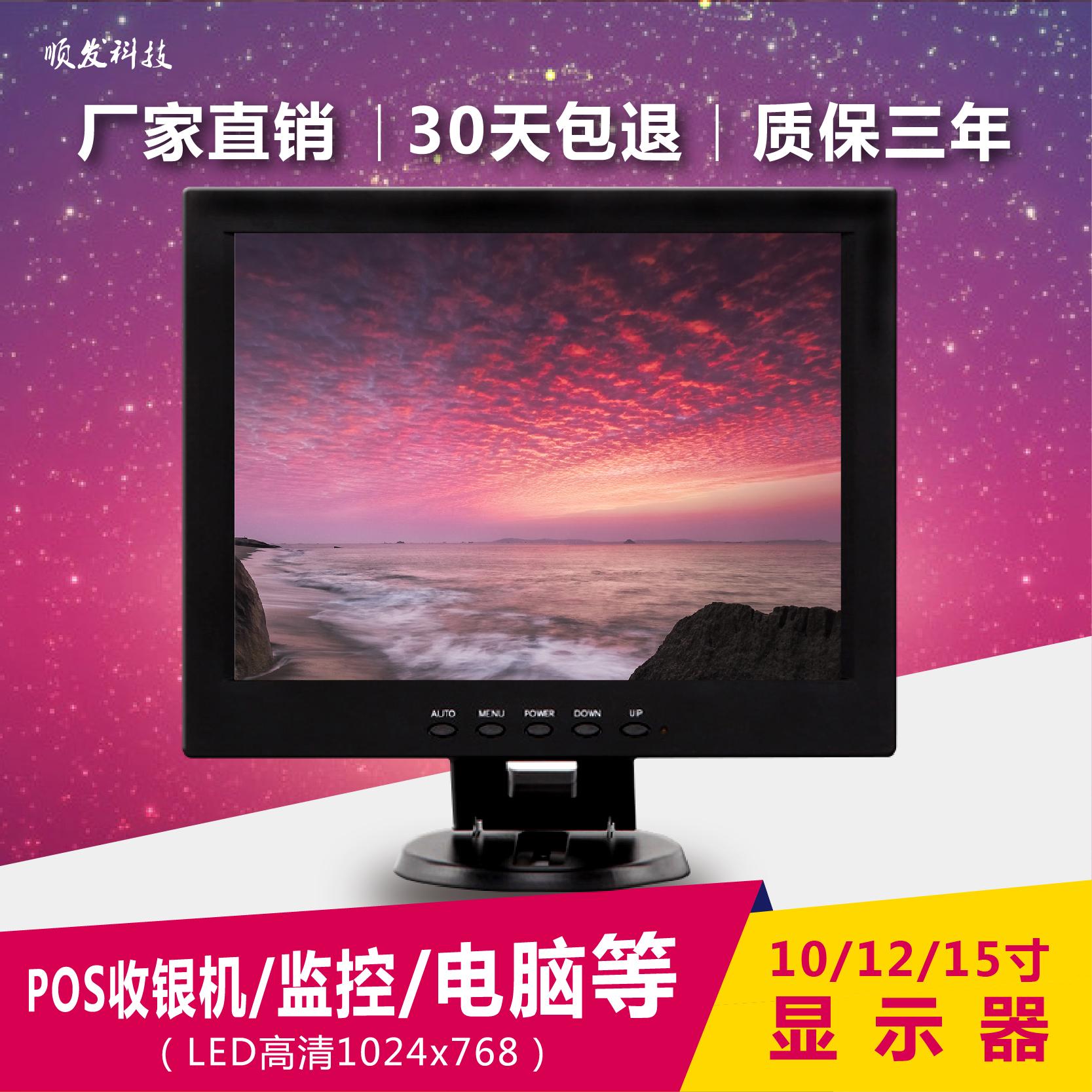 10/12/14/15/17寸迷你小型显示器液晶屏 电脑收银机监控AV电视机