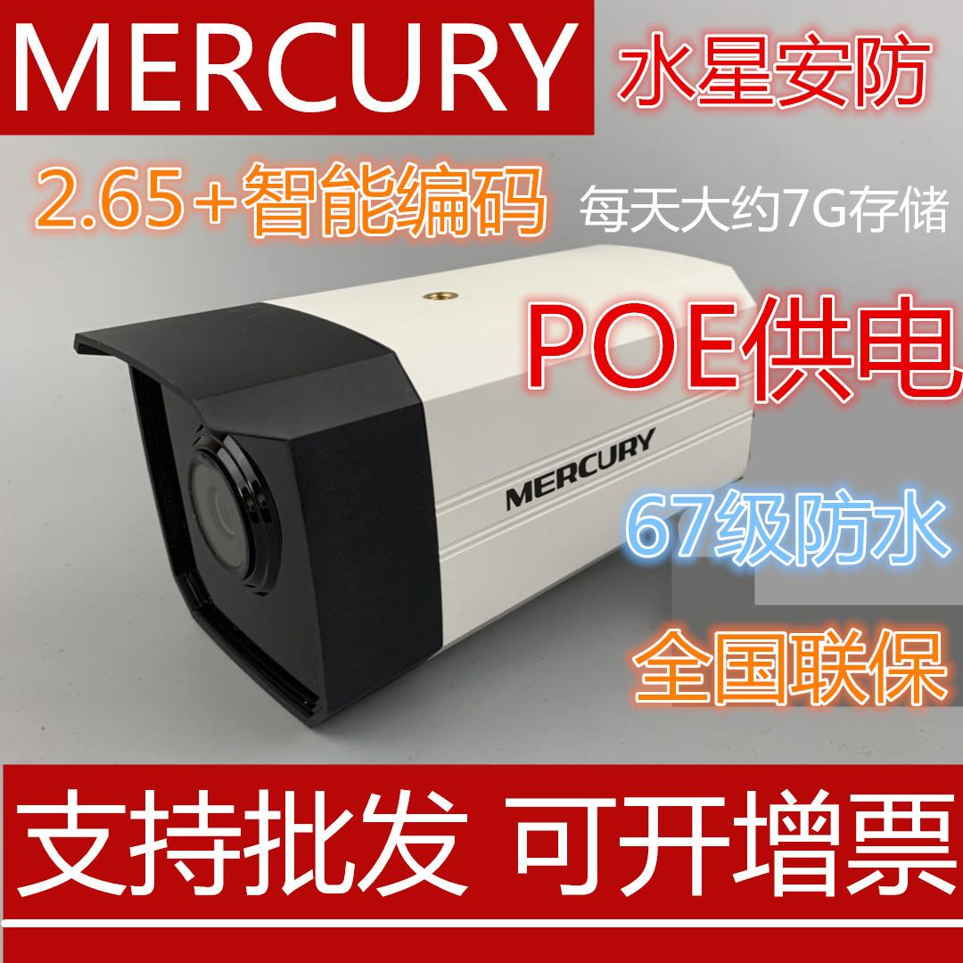 水星POE供电监控摄像头200W像素1080P高清红外夜视摄像机IPC212CP12月02日最新优惠