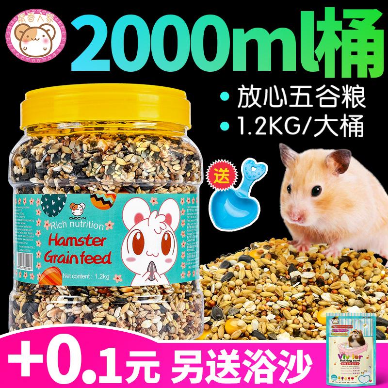 [鼠香人家饲料,零食]仓鼠粮食包装鼠粮齐全饲料营养小套餐主月销量667件仅售11.66元