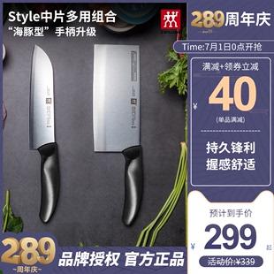 德国双立人刀具Style中片刀多用刀2件套装厨房家用不锈钢菜刀套刀价格