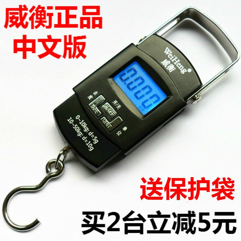 威衡电子称手提秤便携式高精度家用称重50kg迷你弹簧秤快递称小秤