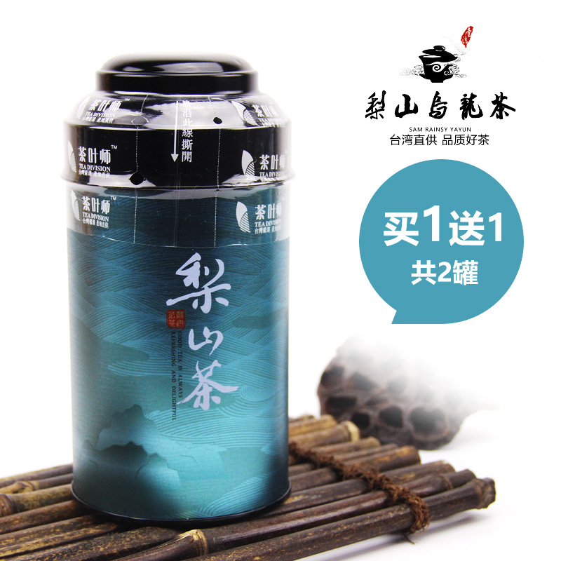 私房茶。掌柜喜爱的茶品。台湾高山茶之【特级梨山高冷乌龙茶】