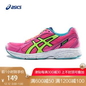 双12预告: ASICS 亚瑟士 MAVERICK 2 女款运动鞋 149元包邮(前1小时)