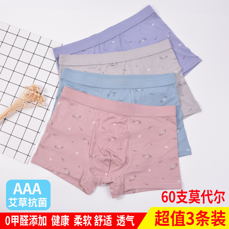 New mens underwear male junior high school students boxer PANTS YOUTH pants head breathable Bamboo Fiber Modal pants